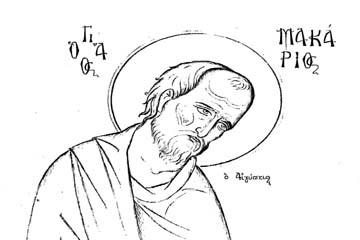 Εορτή του Αγίου Μακαρίου στην Ορθόδοξο Ακαδημία Κρήτης