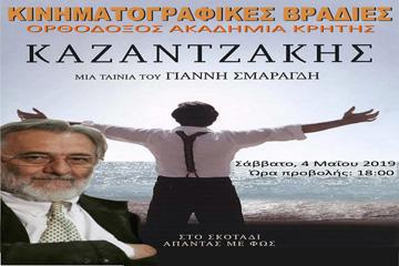 """Προβολή της ταινίας """"Καζαντζάκης"""" στην ΟΑΚ"""