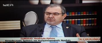 Ο Γενικός Διευθυντής της ΟΑΚ στη Νέα Τηλεόραση