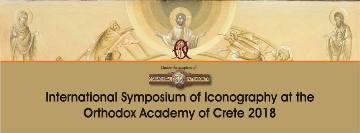 Διεθνές Συμπόσιο Αγιογραφίας
