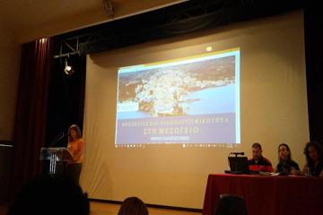 Θερινό Πανεπιστήμιο  «Θρησκείες και Διαπολιτισμικότητα στη Μεσόγειο»