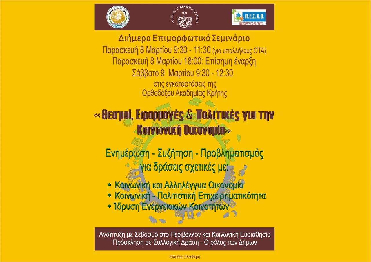 Διήμερο επιμορφωτικό σεμινάριο εργασίας: «Θεσμοί, Εφαρμογές και Πολιτικές για την Κοινωνική Οικονομία» 8 & 9 Μαρτίου στην ΟΑΚ